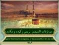 Sahifah Sajjadiyyah - 17 When Seeking Refuge from Satan - Arabic sub English