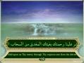 Sahifah Sajjadiyyah - 19 In Asking for Water during a Drought - Arabic sub English