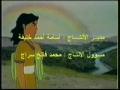 Ashab al Ukhdood - part1 - Arabic