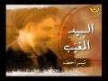 [3/4] السید المغیب Imam Musa Sadr - Urdu sub English