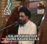 [07] Kalaam e Khuda Dar Aaina e Kalaam e Imam Ali - Agha Jawad Naqvi - Ramadan - Urdu