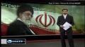 Imam Khamenei (HA) : Global Arrogance Will Be Amazed By Iranians Unity On February 11 - English