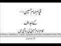 Qayam e Imam Hussain (a.s) kay Ahdaaf - Lecture + Presentation - Urdu