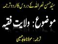 [Dars 1] Wilayate Faqih by Sayyed Hasan Nasrallah - Translated in URDU