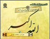 Adhan in a Beautiful Voice - Arabic