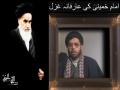 امام خمینی کی عارفانہ غزل [URDU] Imam Khomeini Aarifana Ghazal (Poem)