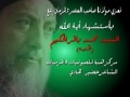 Shaheed Ayatollah Baqir Al-Hakim Series - Part 3 - Urdu and Arabic سيد محمد باقر الحكيم‎
