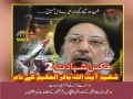 Shaheed Ayatollah Baqir Al-Hakim Series - Part 11 - Urdu and Arabic سيد محمد باقر الحكيم