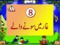 Qurani Kisai - 8 Gaar Me Soone Wale - Urdu