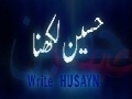 حسین لکھنا Hussain Likhna - Poetry about Imam Hussain (a.s) - Urdu sub English