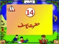 Qurani Kisai - 14 Hazrat Yousef AS - Urdu