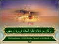 Sahifah Sajjadiyyah - 45 In Bidding Farewell to the Month of Ramazan - Arabic sub English
