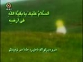 Ziyarat-e-Aal-e-Yaseen with Farsi Translation - Arabic