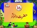 Qurani Kisai - 16 Hazrat Daoud AS - Urdu