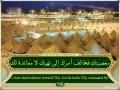 Sahifah Sajjadiyyah - 47B On the Day of Arafa - Arabic sub English