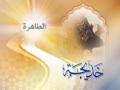 Women Lecture - Cave Hira to Karbala - Part 16 - Urdu