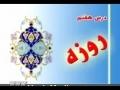 Fiqh Rulings for Women - Dars 6 - Persian