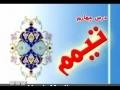 Fiqh Rulings for Women - Dars 4 - Persian