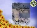 Beautiful Nasheed for Imam-e-Zamana (ajtf) - Persian