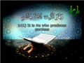Al-Quran - Para 8 - Part 2 - Arabic sub English