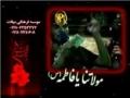 مولاتنا یا فاطمه - Mowlatana Ya Fatimah (S.A.)- Nauha - Persian