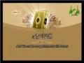 Al-Quran - Para 9 - Part 2 - Arabic sub English
