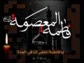 Ziyarat Sayeda Masooma (S.A.) - Arabic