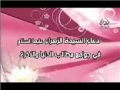 Dua Fatima Zahra S.A. for all affairs of life and hereafter - Arabic