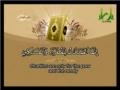 Al-Quran - Para 10 - Part 4 - Arabic sub English