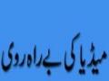 [1]Tasahud me shahadat e salisa parhny ki raad per dalaeel - Syed Abid Hussain Zaidi - Urdu