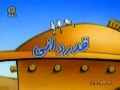 Kids Program - Kids song about Qadardani - Giving Respect- Farsi
