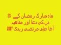 25th Dua-E-Ramazan - Tafseer -  Karachi - Urdu