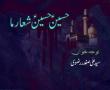 husain sheaar e ma - Noha - Urdu