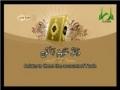 Al-Quran - Para 11 - Part 4 - Arabic sub English