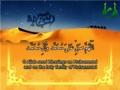 Sahifah Sajjadiyyah - 39 In Seeking Pardon and Mercy - Arabic sub English