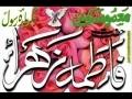 Ghar Fatima Zahra  (SA) ka ajab shan ka ghar hay - Urdu