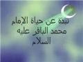 نبذة عن حياة الإمام محمد الباقر عليه السلام Short Introduction of Imam Baqir -Arabic