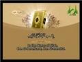 Al-Quran - Para 12 - Part 1 - Arabic sub English