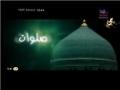 Salwat - Nasheed - Arabic