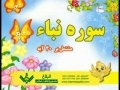 Learn & Practice Quranic Surahs - Naba - Arabic sub Urdu
