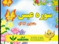 Learn & Practice Quranic Surahs - Al Abas - Arabic sub Urdu