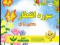 Learn & Practice Quranic Surahs - Infitaar - Arabic sub Urdu