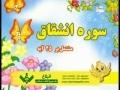Learn & Practice Quranic Surahs - Inshiqaq  - Arabic sub Urdu