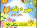 Learn & Practice Quranic Surahs - Balad - Arabic sub Urdu
