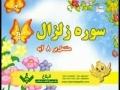 Learn & Practice Quranic Surahs - Zalzala - Arabic sub Urdu