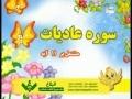 Learn & Practice Quranic Surahs - Al-Aadiyat - Arabic sub Urdu