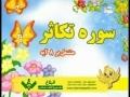 Learn & Practice Quranic Surahs - Takathur - Arabic sub Urdu