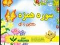 Learn & Practice Quranic Surahs - Hamza - Arabic sub Urdu