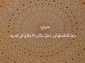 [DuaeMakarimulIkhlaq Session 2] - Dua Ka Falsafa Aur Dua e Mukarim ul Akhlaq Ki Tareef 2/3 - SRK - Urdu