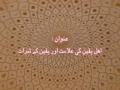 [DuaeMakarimulIkhlaq Session 9] - Ahlay Yaqeen Ki Alamaat Aur Yaqeen Kay Samaraat - SRK - Urdu